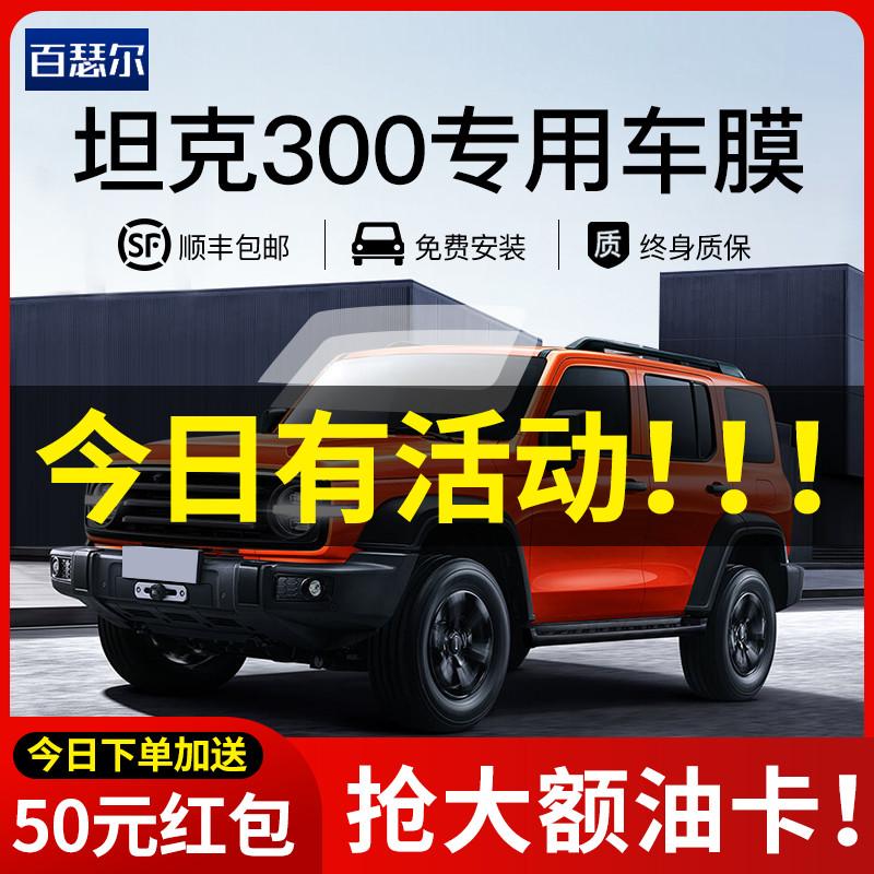 Weipai wey tank 300 car film insulation sunscreen explosion film full window front windshield sun film