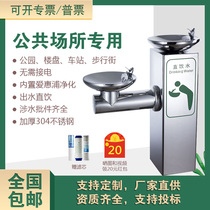 Outdoor straight drinking water free cup spray faucet stainless steel floor-to-ceiling outdoor straight drinking water pipe public straight water dispenser