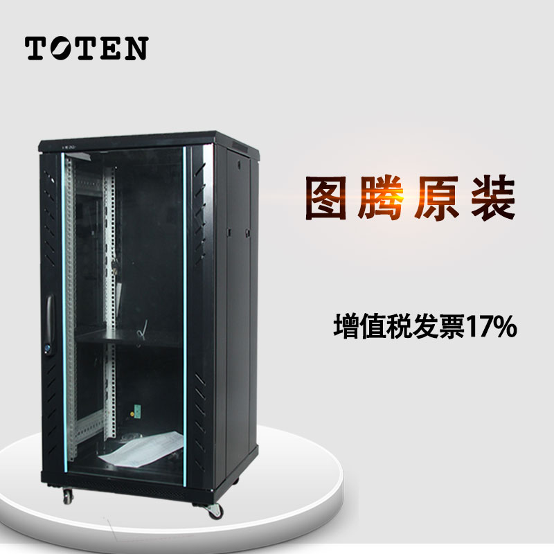 TOTEN/totem cabinet 1.2 m server cabinet 1 m deep network equipment cabinet G26022