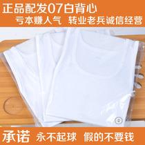 Distribution of genuine ZB 07 white vest white sleeveless physical training suit 07 Vest Hurdle Vest Sweatshirt