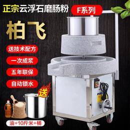 柏飞石磨机电动商用肠粉机豆浆机打米浆机豆腐磨浆机大型全自动