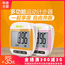 Meilen pedometer elderly walking exercise mind walking number of calories burned running swing energy table ring