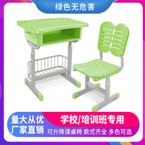 School desks and chairs for primary and secondary school students Training tutoring tutoring class Can lift the desk Childrens home plastic study table set