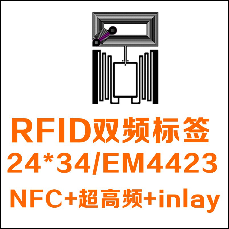Dual Frequency RFID Electronic Label UHF NFC Dual Frequency Label Dual Protocol RFID Dry Adhesive Wet Label