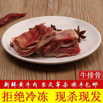 Authentic fresh beef farm beef now kill yellow beef scattered soil cattle 1500g (beef ribs)
