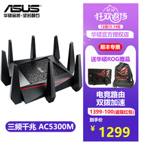 (Can be replaced by Merlin + one year for new) Aimesh Group net brush Merlin ASUS rt-ac5300 Three-frequency wireless intelligent wall-piercing ac5300m Gigabit Game Home Router