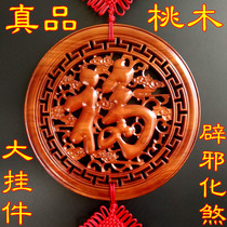 Peach wood China knot pendant Living room Feng Shui blessing word Home town house Evil spirits Wang Cai greeting gift Wood carving wall hanging jewelry