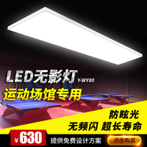 Indoor Badminton Table Tennis Professional special venue lighting LED without shadow lamp light warranty five years