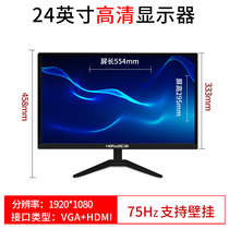Han Da color display 24 inch LED display and a larger display can be placed under a discount price