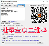 Batch generation QR code software QR code generator software supports custom development