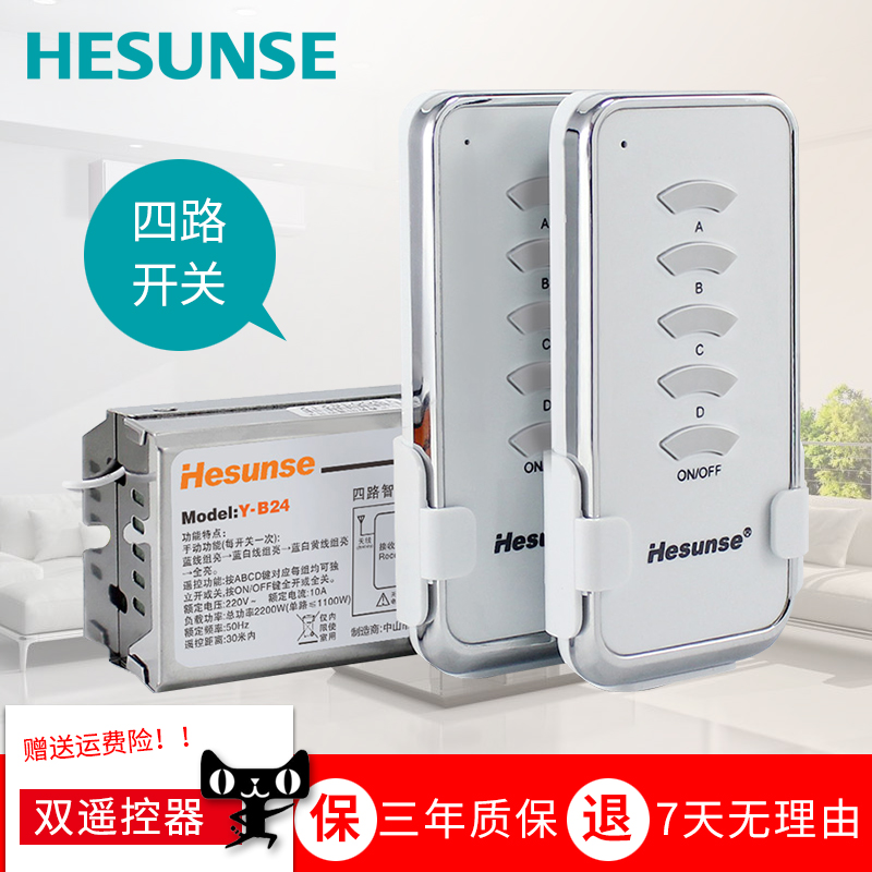 Hesen Wireless 4-way Lamp Dual Remote Control Switch 220V Four-way Intelligent Home Lighting Power Supply Module