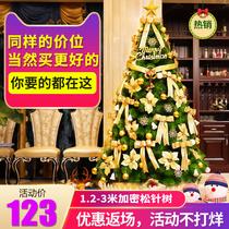 1.2 1.5 1.8 2.1 2.4 3 m pine needle Christmas Tree Package home luxury encryption Christmas decoration