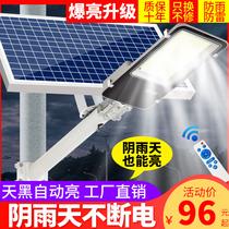 顶狮龙太阳能户外路灯庭院灯家用超亮大功率防水led照明灯带灯杆
