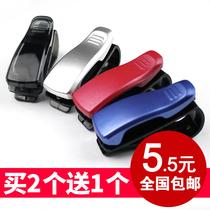 Shun ante car glasses clip car glasses box glasses frame car card clip car interior accessories