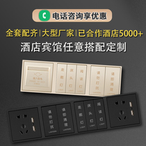 Hotel hotel connecting 牀 cabinet combination switch control switch inscription custom socket panel room