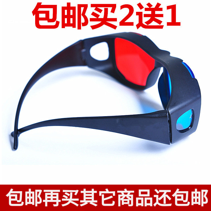 Home red and blue 3D glasses smart mobile phone movie dedicated computer universal stereoscopic glasses storm audio and video special hospital