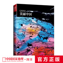 Official direct the beautiful Chinese version of Chinese National Geographic photographer Photographic works hardcover gift album