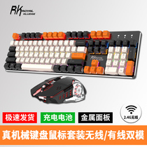 RK real mechanical keyboard mouse set 2.4G wireless wired dual-mode rechargeable laptop video competition external device office metal plating punk typing blue and black tea shaft