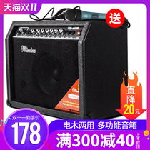 Famous electric guitar speaker electric box wooden guitar sound speaker ballad singing charging portable outdoor selling singing speaker