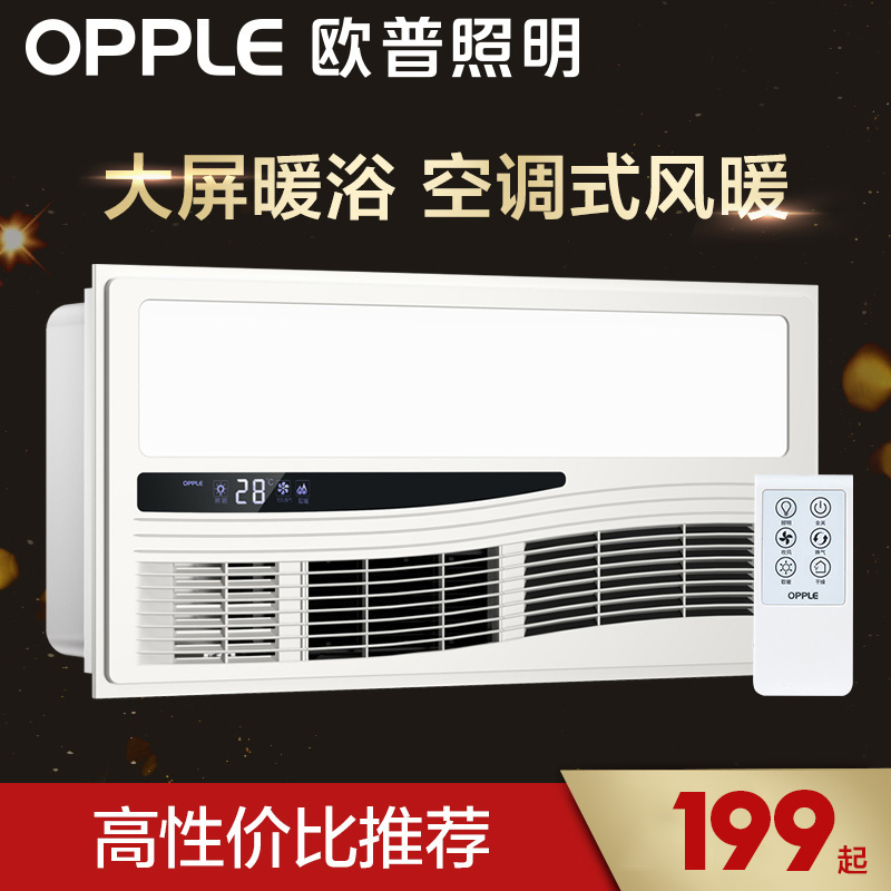 OP Lighting Integrated Ceiling Wind Warm Bath Bathroom Embedded Three-in-One Multi-functional Heating Heater