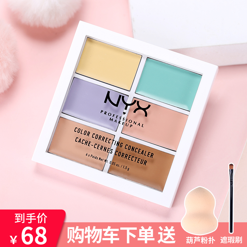 NYX six-color concealer plate 6 color concealer high-gloss trim one-in-one disc cover pox-printed dark eye spots