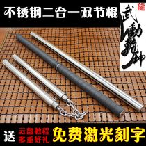 Stainless steel double stick double-cut stick two-in-a double stick stainless steel combat double-cut stick short stick