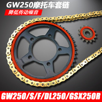 Suitable for Suzuki GW250 GSX250R DL250 tooth plate chain plate size Fly silent oil seal chain sleeve chain