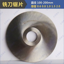 Ultra-thin milling knife saw cut saw blade 100-150-200 aluminum copper iron pipe-expensive wood-acrylic