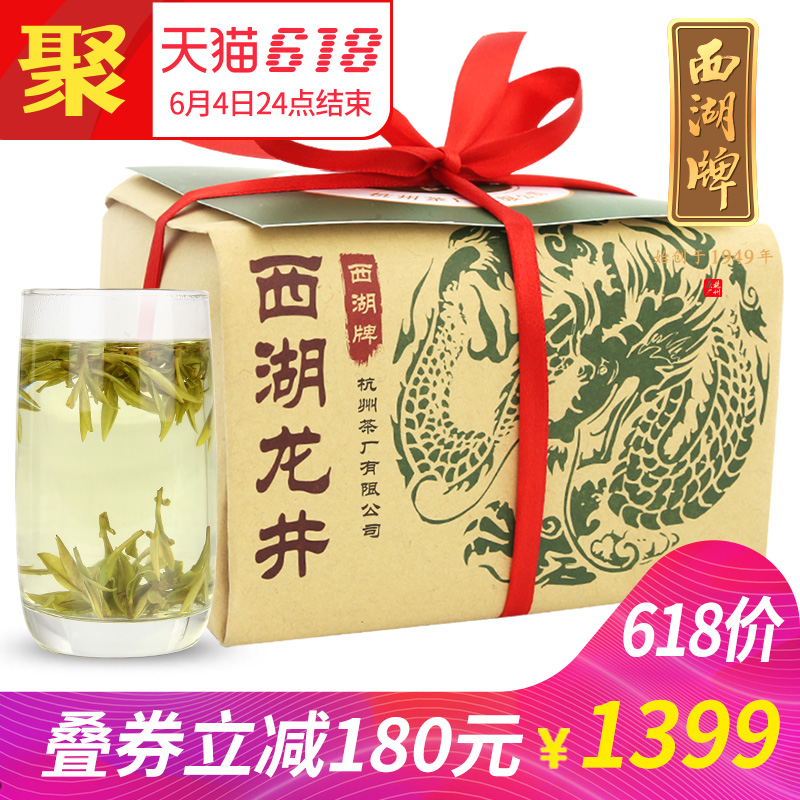 2018 New Tea listed West Lake brand authentic boutique before the West Lake Longjing tea 250g paper bag Hangzhou tea factory