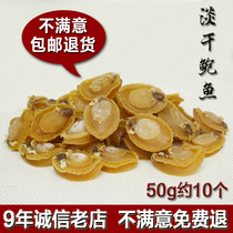 Daily special price Dalian abalone dried abalone dried small abalone dried abalone dried dried goods abalone dried 50g approx. 10 pcs