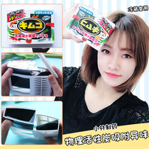 Beautiful sauce Japanese Kobayashi pharmaceutical activated carbon suction refrigerator Freezer Special deodorization Agent 8 times times Deodorant