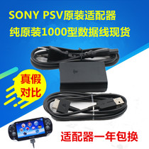 Sony PSV1000 2000 Accessories Original Charger original USB Data cable PSV Power charger