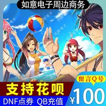 DNF Dungeon Sky Fashion National Day dot coupon dnf dot coupon support flower dam game buckle coins around the collection card