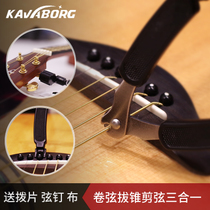 Cavabog Multi-function guitar winding device pull string cutter clamp three in one string nail change string worker