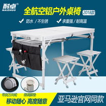 Android all aluminum alloy outdoor folding table portable tables and chairs set self-driving barbecue camping car exhibition table