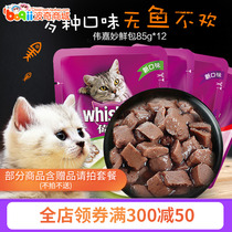 Cat wet grain Wei Jia wonderful fresh bag into cat 7 kinds of taste cat canned cat snacks Fresh seal bag 85g*12 bag