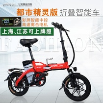 1c7c72a338d Scud folding electric bicycle lithium battery 48V14 inch on behalf of the  driving mini ultra-