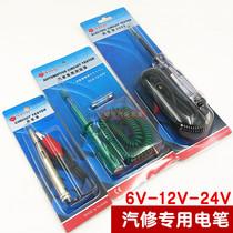 Taiwan South Yu 24V repair car Special pen 12V auto repair Shuangxiong car repair pen Dongliang national crazy Rob