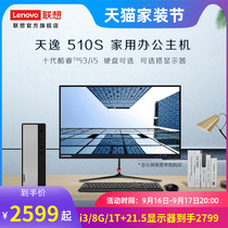 (Ten generations of new products on the market) Lenovo Tianyi 510S mini-host selected 19.5 21.5 23-inch display Lenovo desktop computer home office purchase small desktop computer