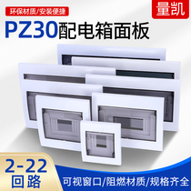 Button panel 14-18 bit power distribution box cover home empty open box cover lighting box panel Guangdong type