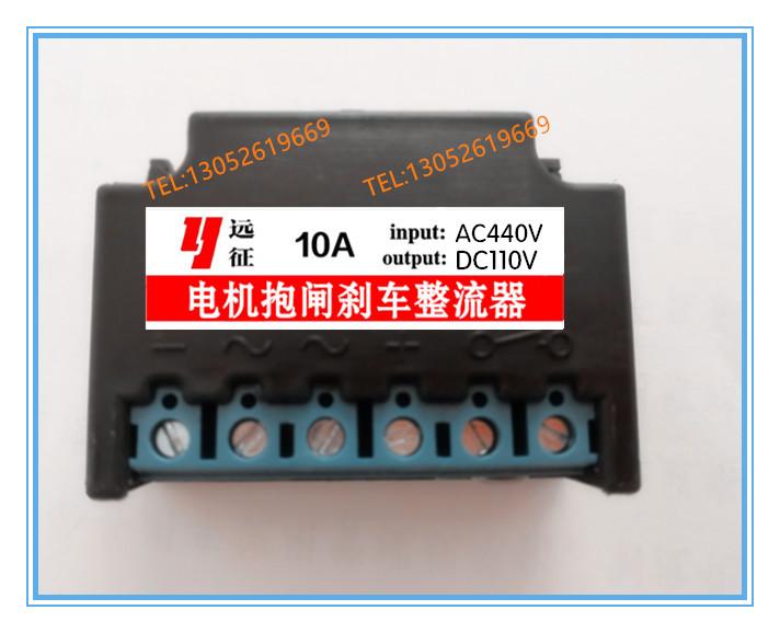 RECTIFIER 10A Motor Brake Rectifier AC440V DC110V