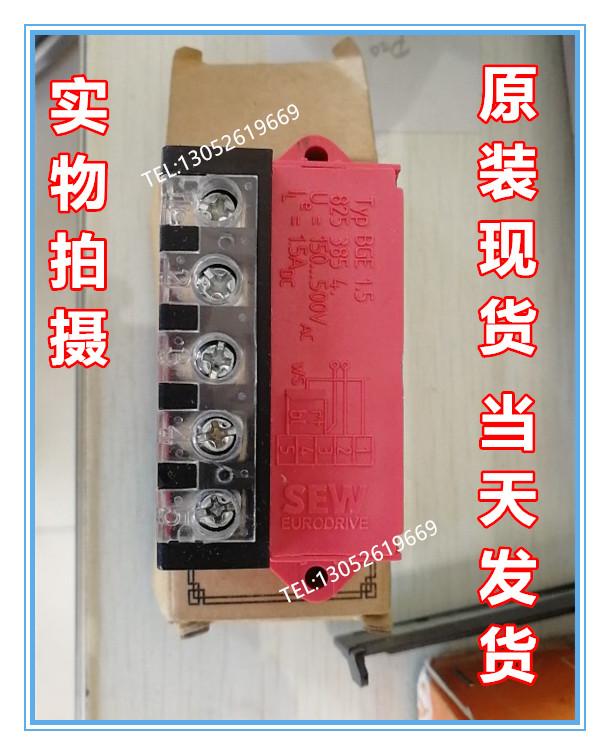 SEW Germany original import brake motor rectifier brake rectifier module BGE1.5 BG1.2 BG1.5