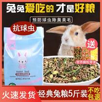 20 rabbit grain 5 catties young into 10 pet rabbit grain Dutch pig guinea pig guinea pig feed grain big bag Timothy grass