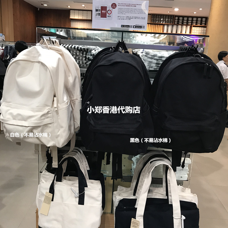 [The goods stop production and no stock]Genuine purchasing MUJI MUJI shoulder bag with side bag backpack bag Vietnam