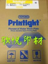 Imported resin version of Japan Plinteto resin version photosensitive version KF95GCA3 large quantity and preferential price