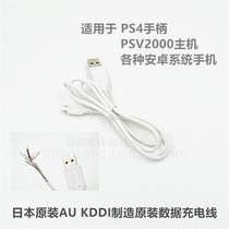 Japanese original au KDDI manufacturing original PSV2000 data cable PS4 handle line Android data cable