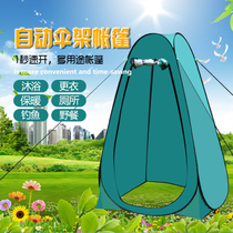 Portable bathing tent shower cover dressing room mobile fitting room toilet outdoor fishing simple toilet