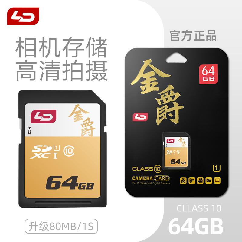 LD Gold 64GB SLR Camera SD Storage Card C10 High-Speed Big Card 64g Digital Camera Micro Single Flash Memory Card