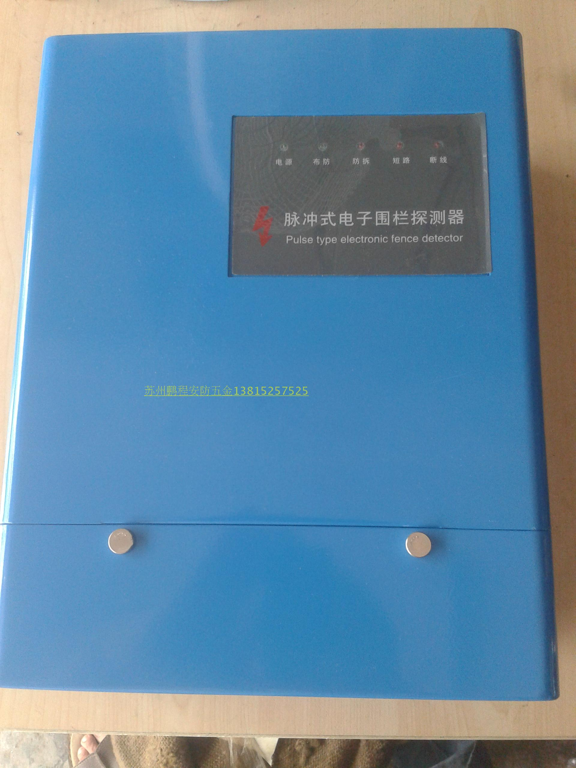 Jiangsu high-voltage pulse electronic fence host Suzhou single-zone detector (another double-zone)
