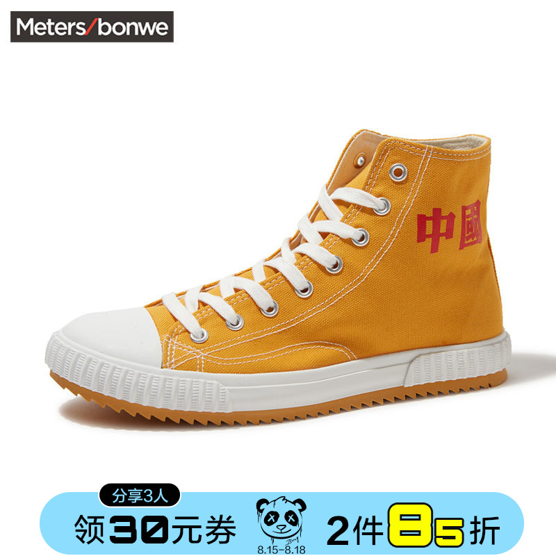Metersbonwe high-top canvas shoes men's 2020 new spring and autumn Chinese city series casual men's vulcanized shoes